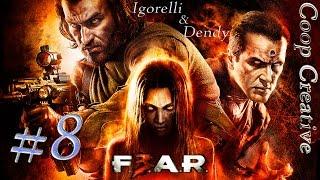 """F.E.A.R 3 (Coop) [Серия 8] """"Все кончено Харлан Вейд!"""""""