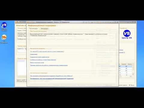 Онлайн обучение 1С , видео уроки, пошаговые инструкции