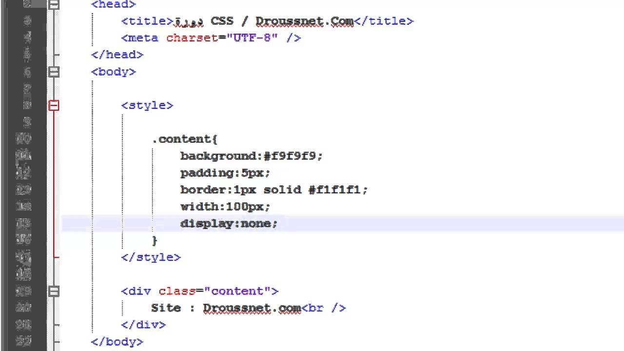 دورة CSS : الدرس 20 (خآصية display)
