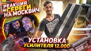 Реакция Серёги На Москвич.Установка Усилителя 12.000