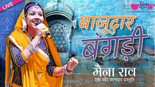 मारवाड़ की ये नयी गायिका 2018 में तहलका मचा देगी | Maina Rao Live | Bajudar Bangadi HD