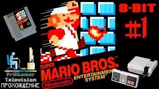 RETRO GAME 8 Bit Super Mario Bros Прохождение 1 Walkthrough