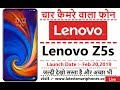 Lenovo z5s unboxing features,Lenovo z5s review features