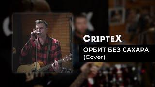 Орбит без сахара  (Cover by CripteX)
