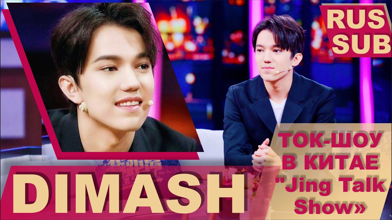 Dimash на Теле-шоу в Китае./Русские Субтитры | Смотреть Китайские Шоу на Русском