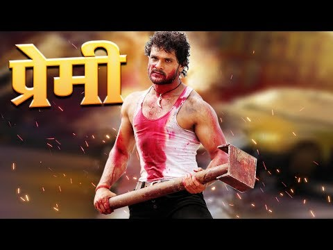 Premi - प्रेमी |  Khesari Lal Yadav, Akshara Singh | New Bhojpuri Film 2019 | HD FILM