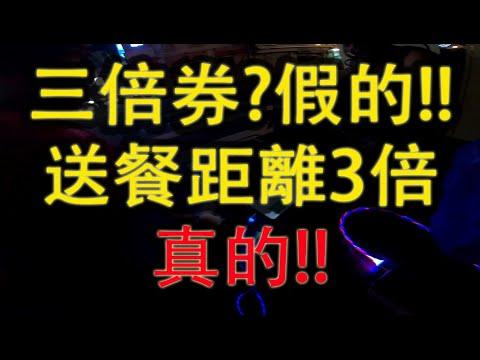 熊貓外送日記#62 月底的慘況