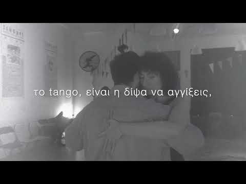 το tango είναι . . .