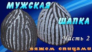 Мужская шапка спицами. Вяжем мужскую шапку спицами английской резинкой. Часть 2