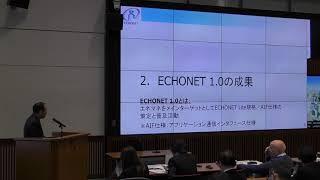 ホームアプライアンス・オープンイノベーションシンポジウム ECHONET2.0ビジョン発表 平松 勝彦
