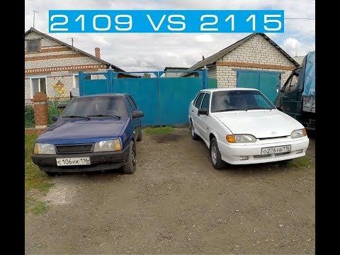 Гонка 2109 vs 2115