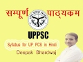 UP PCS  full Syllabus ki taiyari mp3 indir