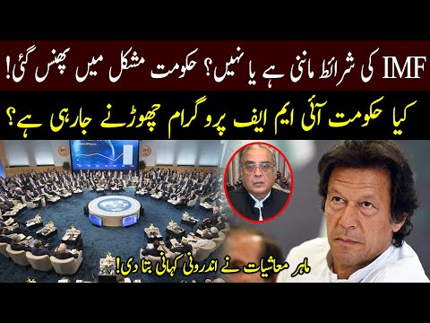 Dr Hafeez Pasha shocking revelation about IMF program   09 June 2021   92NewsHD thumbnail