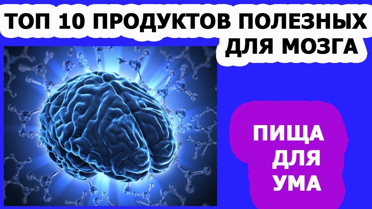 Еда для мозга Топ 10 продуктов для улучшения работы мозга