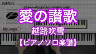 テレ朝系ドラマ『越路吹雪物語』主題歌、越路吹雪「愛の讃歌」のピアノ...