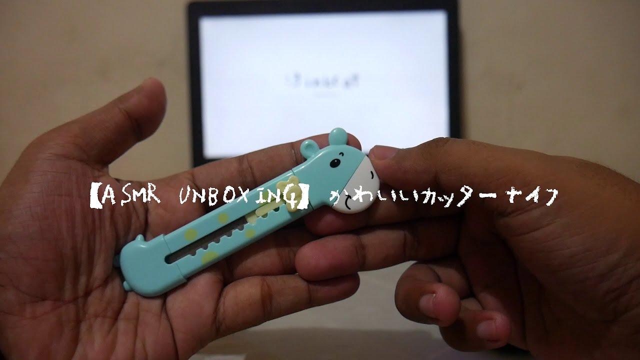 Asmr Unboxing かわいいカッターナイフ Youtube