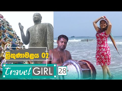 Travel Girl | Episode 28 | Trincomalee - (2019-12-08) | ITN