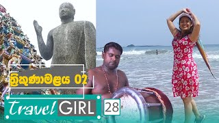 Travel Girl | Episode 28 | Trincomalee - (2019-12-08) | ITN Thumbnail