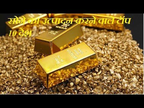 सोने का उत्पादन करने वाले टॉप 10 देश     Top 10 Gold Producing Countries in the World