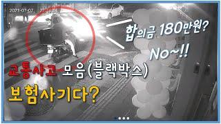 교통사고 블랙박스 영상 | 배달 오토바이의 보험사기일까…