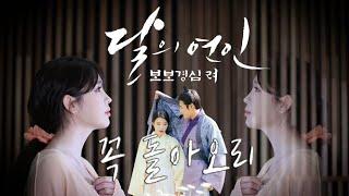 드디어 올립니다 ! Will Be Back   달의 연인 OST 꼭 돌아오리  팝페라 송은혜 커버