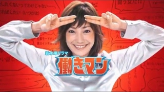 『働きマン』(安野モヨコ)は以下からamazonで買えます↓ http://my55.biz...