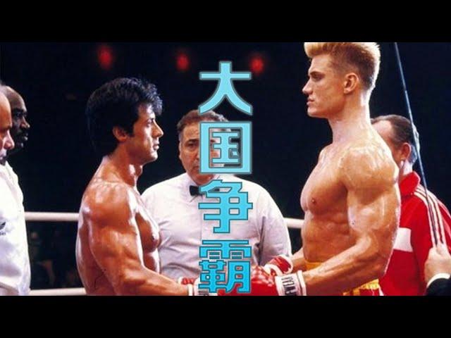 【牛叔】美苏两极争霸愈演愈烈,苏联拳霸三拳打死谢广坤,洛奇也被吓哭