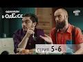 Однажды в Одессе комедийный сериал 5 6 серии комедийный ситком 2016 mp3