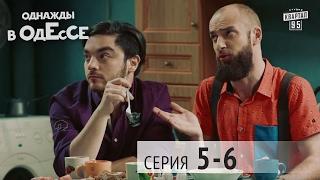 Однажды в Одессе   комедийный сериал | 5 6 серии, комедийный ситком 2016