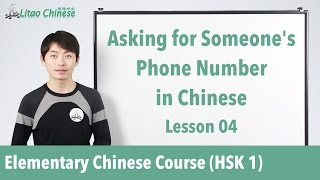 How to ask for someone's phone number in Chinese | Lesson 04 - Learn Mandarin Chinese Language
