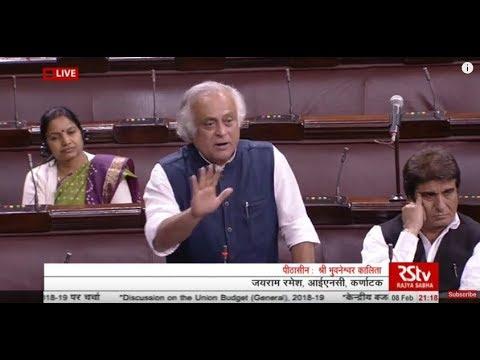 Sh. Jairam Ramesh's remarks| Discussion on Union Budget (2018-19) Part - 05