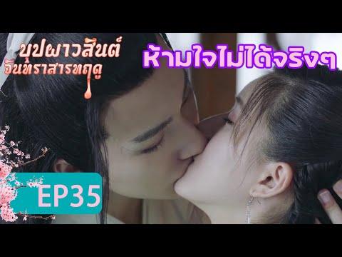 จูบพิสูทธ์ใจ | เรียกน้ำย่อย บุปผาวสันต์ จันทราสารทฤดู EP.35 (Rerun) | จ้าวลู่ซือ หลีหงอี้