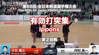 Ippons Round2 - 65th All Japan Kendo Championship 2017