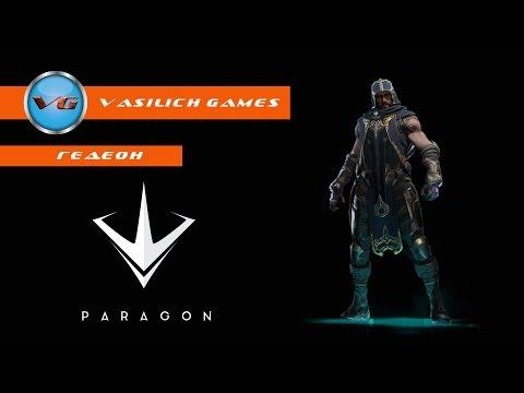видео: paragon: Обзор героя Гедеон