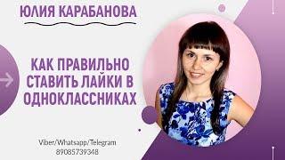 как правильно ставить лайки/классы в Одноклассниках / Правила лайкинга в ОК / Лайкинг в ОК
