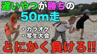 【全3種目】とにかく負けたやつが勝ち!!雑魚選手権!!!