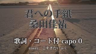 君への手紙/桑田佳祐  カバー こすぎだいふく ギター弾語り用コード歌詞