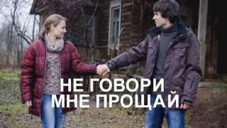 НЕ ГОВОРИ МНЕ ПРОЩАЙ 2016 Премьера анонс