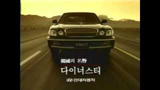 Hyundai Dynasty 1996 commercial (korea)
