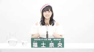 AKB48 49thシングル 選抜総選挙 アピールコメント SKE48 チームE所属 福士奈央 (Nao Fukushi) 【特設サイト】 http://www.akb48.co.jp/sousenkyo49th/ ...