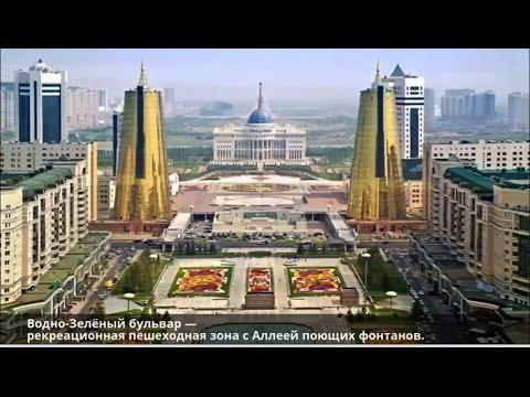 Астана - столица