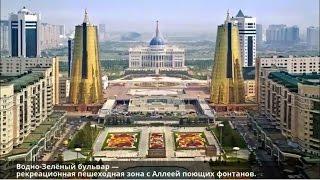 Астана - столица Казахстана(Астана - столица Казахстана (с 1998 года). Население города составляет 872 655 чел.(2016), что является третьим показ..., 2016-04-28T18:25:54.000Z)