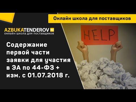 Содержание первой части заявки (формы 2) для участия в ЭА по 44-ФЗ + изменения с 01.07.2018 г.