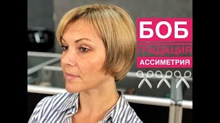 Стрижка боб каре / Ассиметрия / Градация -  Арсен Декусар / Arsen Dekusar
