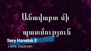 """Liana Zaqaryan   Sery Haneluk E   """"Lyrics """" """"Karaoke"""""""