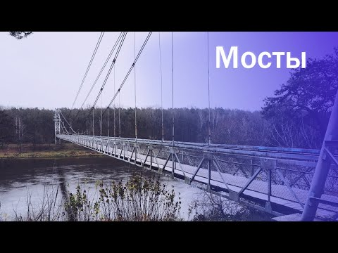 Города Беларуси. Мосты