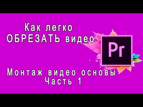 Как вырезать кусок из видео в adobe premiere pro