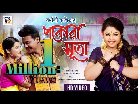 POKUWA XUTA | BORNALI KALITA | New Assamese Song 2019