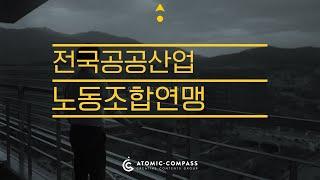 전국공공산업노동조합연맹 TVCM