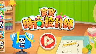 BABY BUS GAME - Fashion Shop